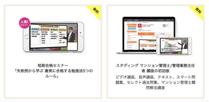 スタディングマンション管理士+管理業務主任者:講義と問題演習が試せる無料の体験講座の画像