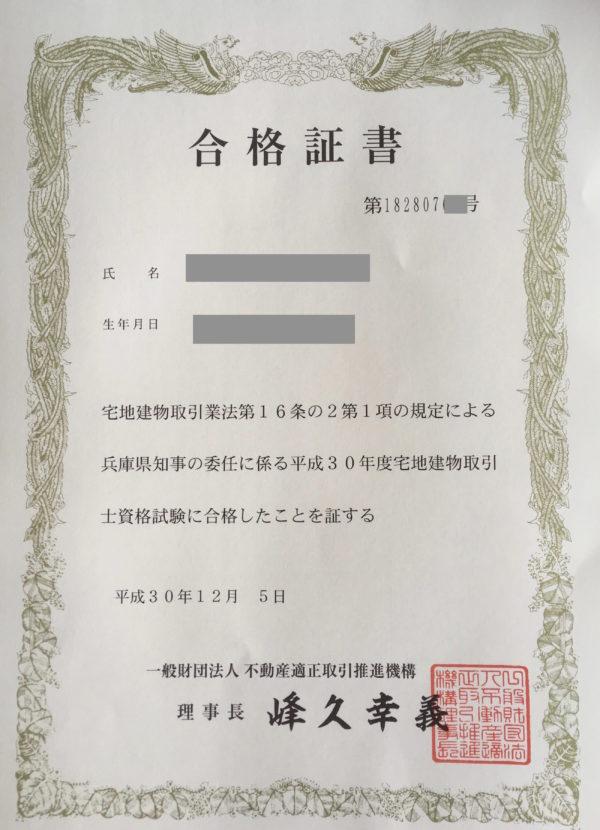 宅建士合格証が自宅へ届いた写真