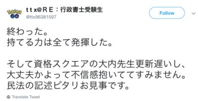 資格スクエア口コミと評判行政書士講座