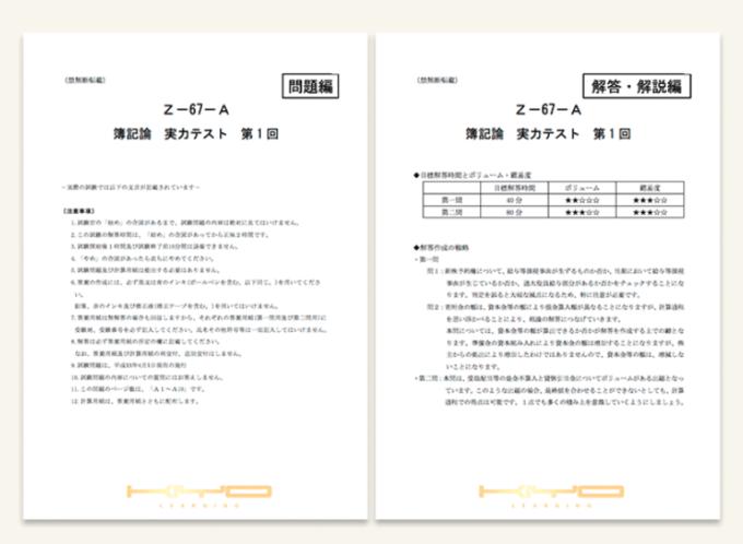 スタディング税理士講座;評判と口コミ:実力テストのサンプル写真