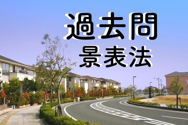 宅建の過去問解説【税その他:景品表示法】の攻略法