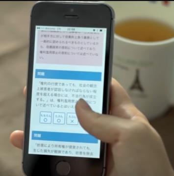 資格スクエア通信講座のスマートフォン画面