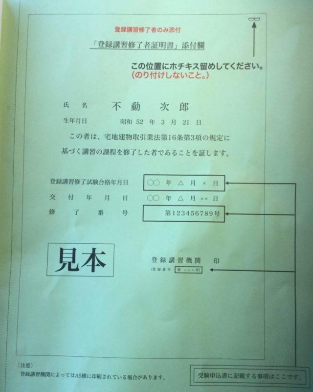 宅建申し込みの方法:宅建受験の願書の写真