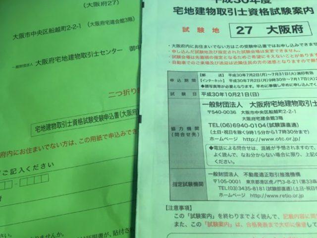 宅建申し込みの試験願書が入った書類一式の写真
