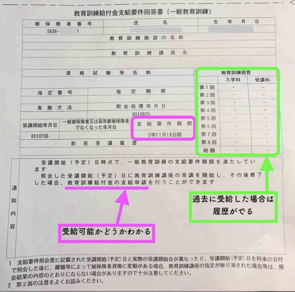 教育訓練給付金支給要件回答書(一般教育訓練)の用紙をハローワークでもらう