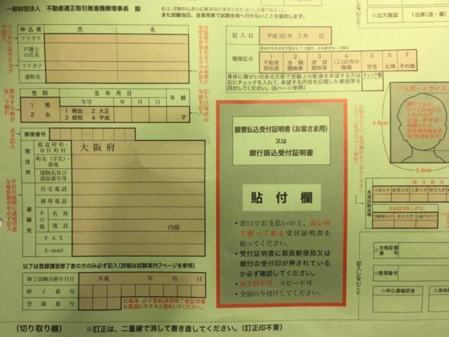 宅建士試験の申し込み受験票