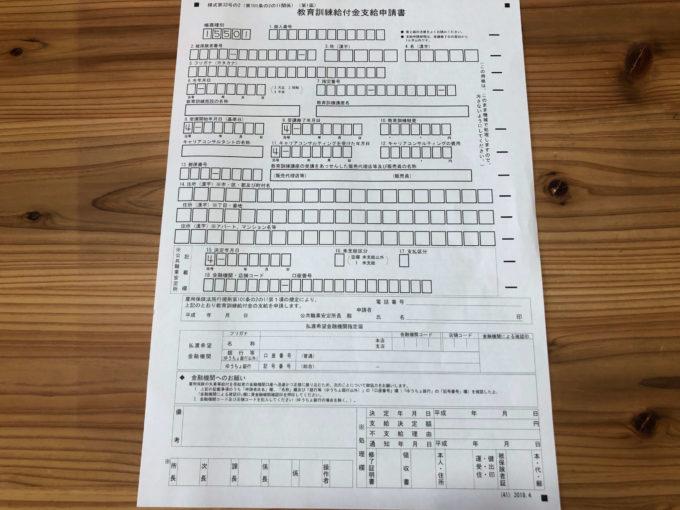 教育給付金申請用書類:通信講座フォーサイトから送付された申請書用の書類の写真