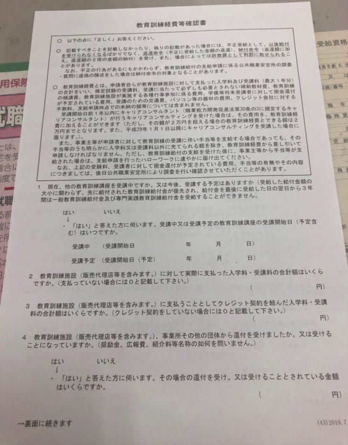 ハローワークでもらった「教育訓練経費等確認書」の表面の写真