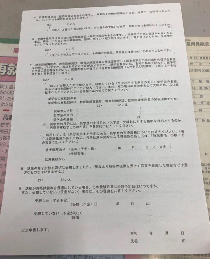 ハローワークでもらった「教育訓練経費等確認書」の裏面の写真