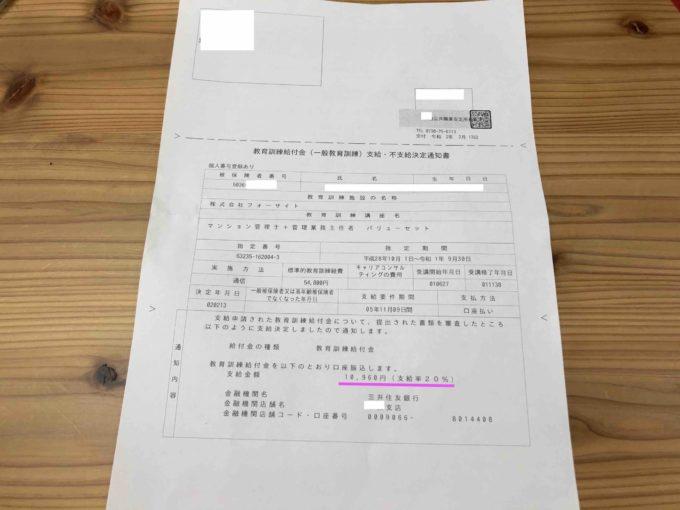 教育訓練給付金の受給手続きでもらえる支給・不支給決定通知書の写真