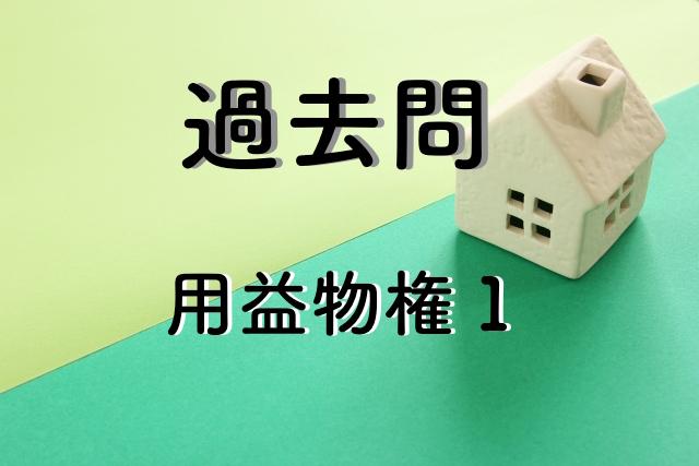 宅建士の過去問解説【権利関係】用益物権1(地上権) 住居の土地を返せと言われたら