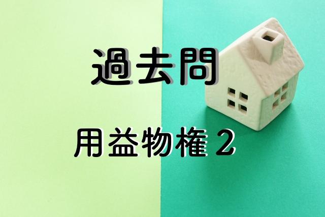 宅建士の過去問解説【権利関係】用益物権2(地役権) 急に道が使えなくなったら!?