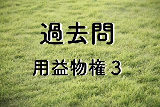 宅建の過去問解説【権利関係】用益物権3 (永小作権と入会権)食卓から問題攻略