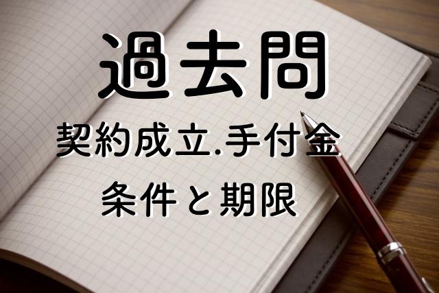 宅建士の過去問解説【権利関係】契約の成立・手付金と条件期限