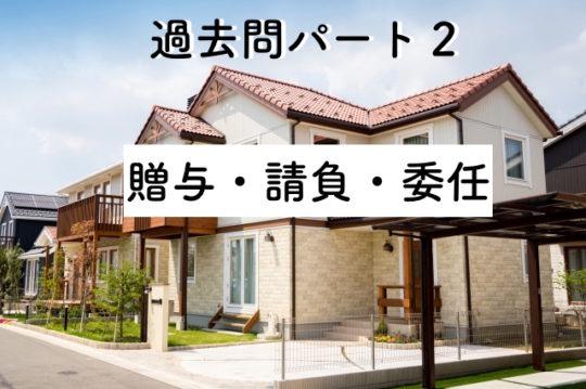 宅建士の過去問解説【請負】完成直後の建物が天災で大被害の場合の支払いは?!