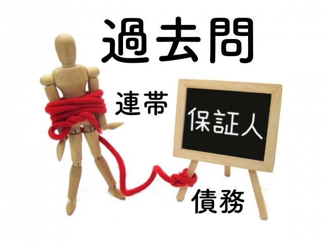 宅建士の過去問解説:【権利関係】保証債務・連帯債務