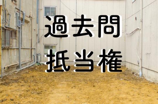宅建士の過去問解説【権利関係】抵当権(付従性・随伴性・不可分性・物上代位性)と設定