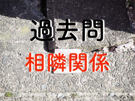 宅建士の過去問解説【権利関係】相隣関係「袋地の通行権」