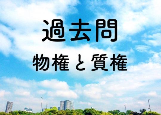 宅建士の過去問解説【担保物権一般・質権権利関係】貸し倒れを防ぐ方法とは?!