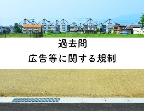 宅建士の過去問解説【宅建業法】広告等に関する規制