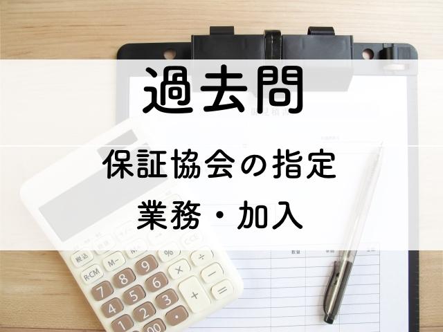 宅建の過去問解説【宅建業法】保証協会1ー保証協会の指定・業務・加入