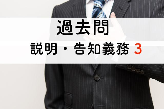 宅建士の過去問解説【宅建業法】説明・告知義務