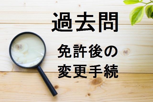 宅建士の過去問解説【宅建業法】免許後の変更手続き