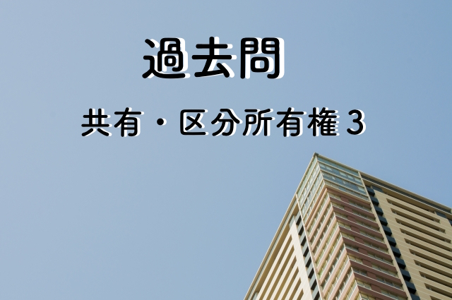 宅建士の過去問解説【共有・区分所有権3】マンション管理運営に必要な基礎知識を紹介!