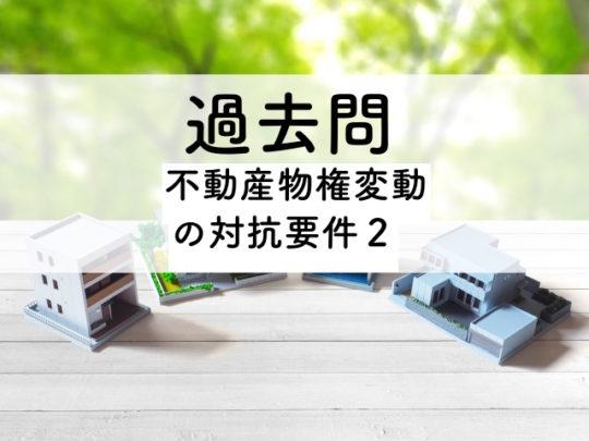 宅建士の過去問解説【不動産物権変動の対抗要件2】取り消し・登記・相続