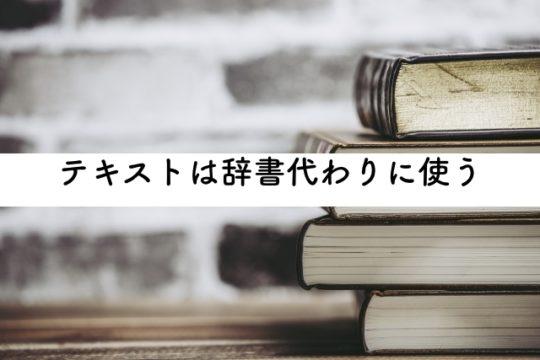 パーフェクト宅建テキストの使い方:辞書がわりに使う