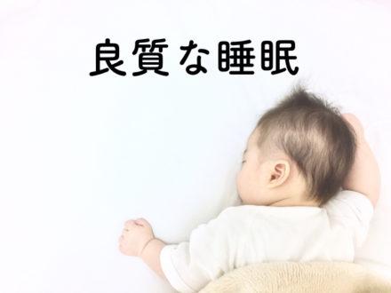健康管理には良質な睡眠が成功の鍵