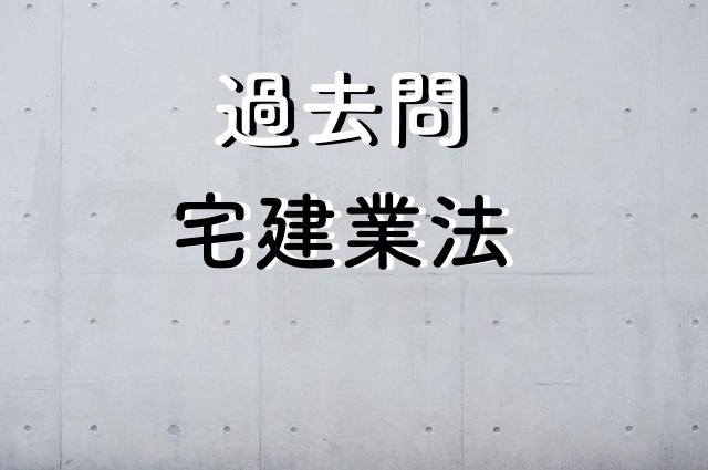 宅建士の過去問解説【宅建業法】勉強法:試験合格のおすすめポイントは?