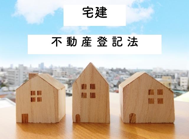 宅建士過去問解説【不動産登記法】登記を知らないと損する!?