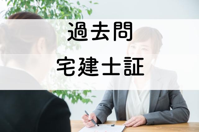 宅建士の過去問解説【宅建業法】宅建士制度「宅建士証」