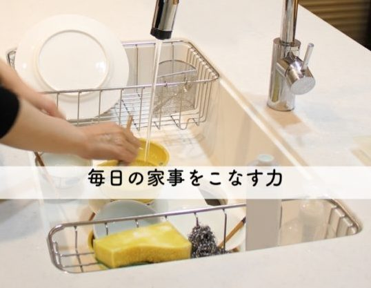 宅建の主婦の合格率が高い理由は主婦の毎日の家事力にあり