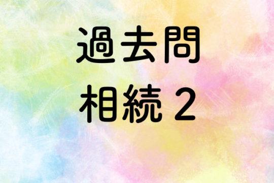 宅建士の過去問解説【相続2】遺言・遺産分割と遺留分