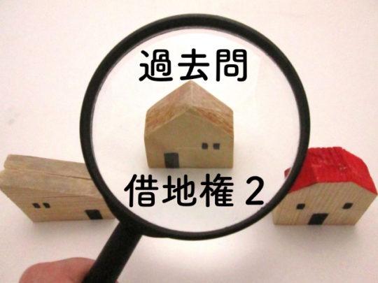 宅建士の過去問解説【権利関係】借地権2:賃借人に土地を無断で別人に転貸された場合は?
