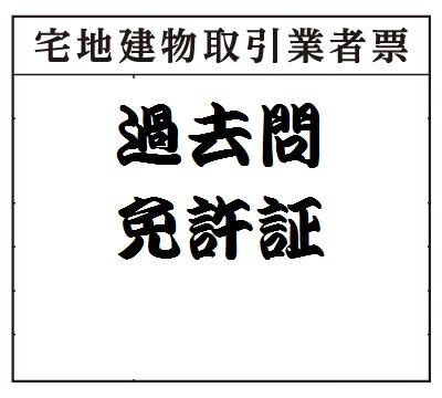 宅建士の過去問解説【宅建業法】免許証の交付・書換え・再交付・返納