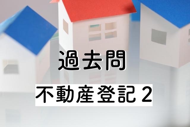 宅建士の過去問解説【権利関係】不動産登記2:不動産の登記手続き・登記申請