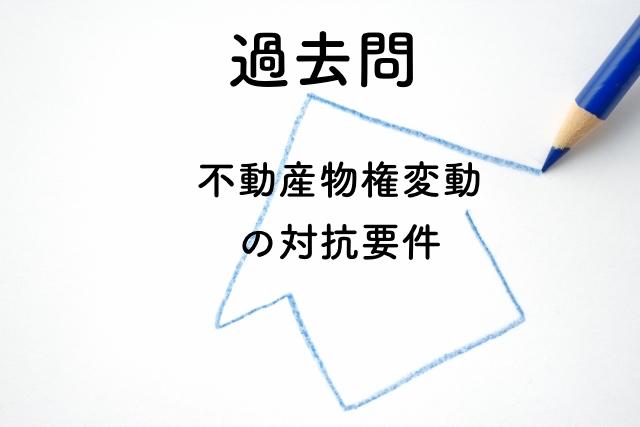 宅建士の過去問解説【不動産物権変動の対抗要件1】登記の効力・権利・対抗要件