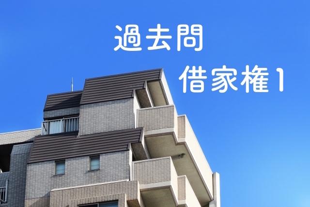 宅建士の過去問解説【権利関係】借家権1:転貸の民泊は違法行為か?