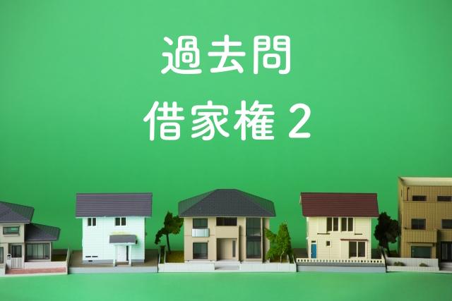 宅建士の過去問解説【権利関係】借家権2:敷金と家賃交渉を有利にする方法