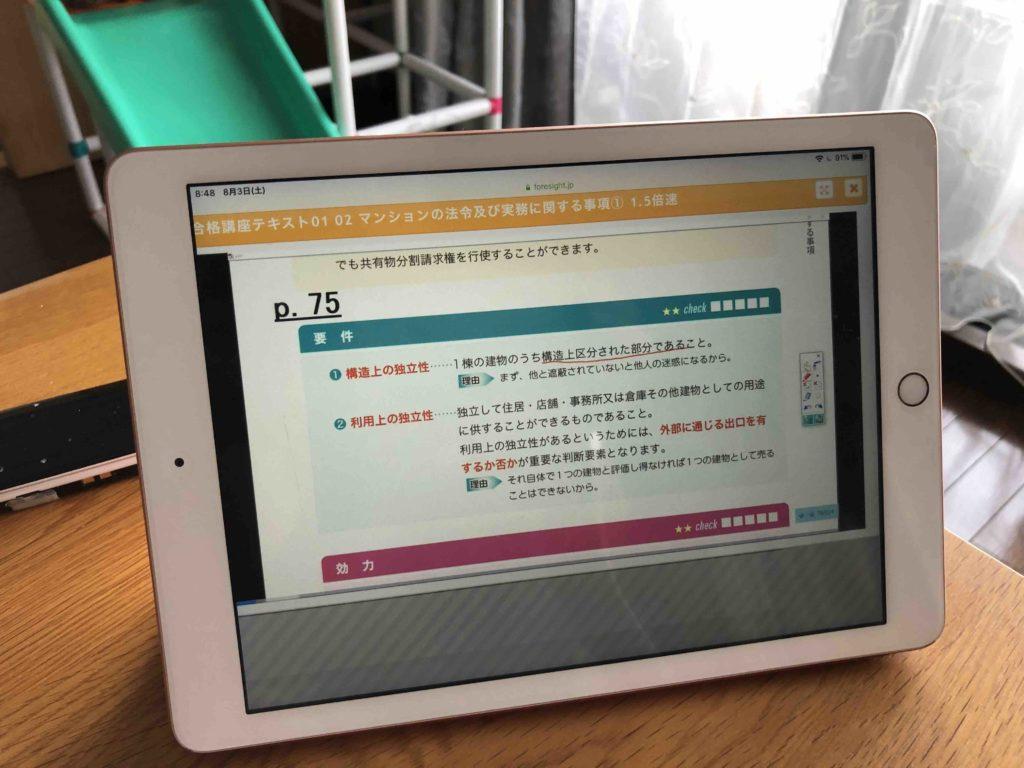 i-padを使い学習中のフォーサイト「道場破り」でダウンロードしたテキスト様子