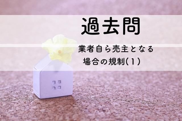 宅建士の過去問解説【宅建業法】8種制限・クーリングオフ