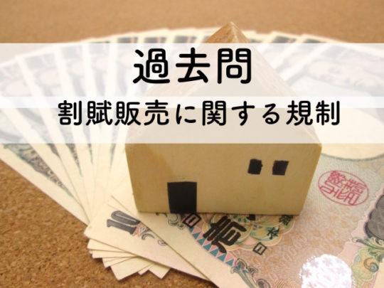 宅建士の過去問解説【宅建業法】業務 ―割賦販売に関する規制
