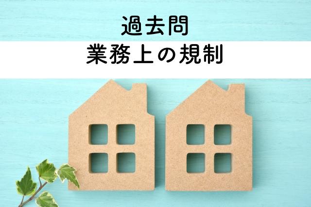 宅建士の過去問解説【宅建業法】業務 ― 業務上の規制