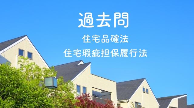 宅建の過去問解説【宅建業法】業務 ― 住宅品確法・住宅瑕疵担保履行法