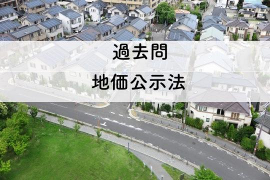 【宅建】過去問解説【税・その他】地価公示法