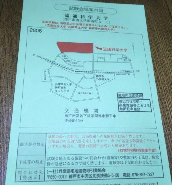 宅建試験日の試験会場案内図が自宅に届いた写真