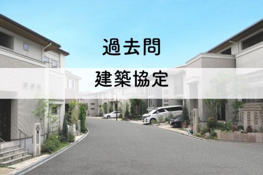 【宅建】過去問解説【法令上の制限】建築協定「区域・効力・締結・変更と廃止・一人協定」